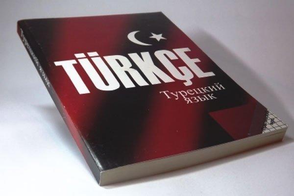 Как выучить турецкий язык самостоятельно